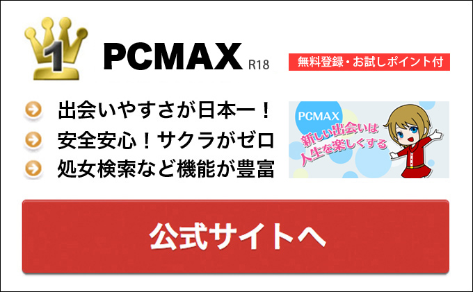 PCMAX出会い系サイト