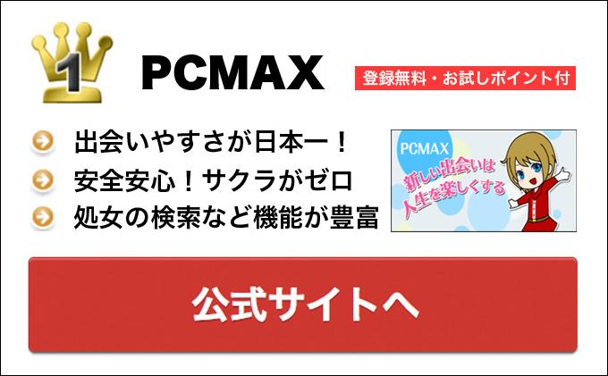 出会い系PCMAX