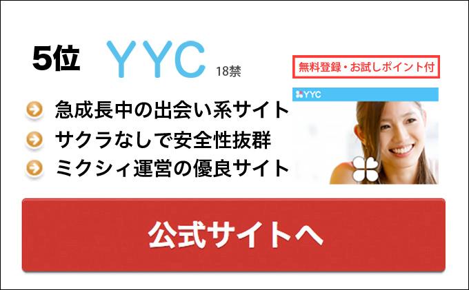 YYC出会い系サイト