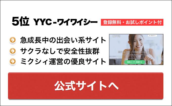出会い系YYC