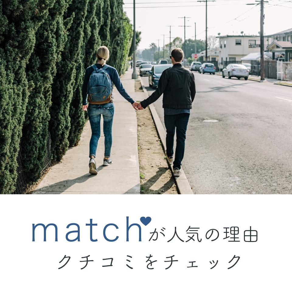 マッチドットコム口コミ評判