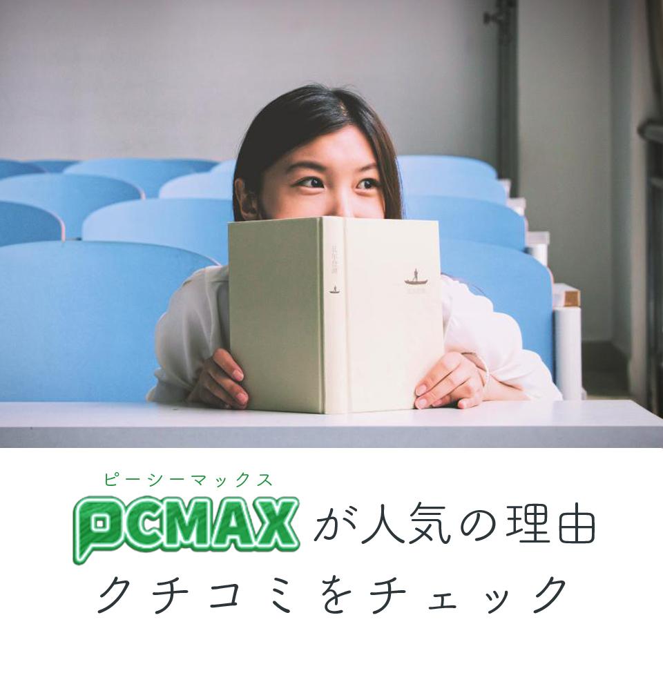 pcmax口コミ評価