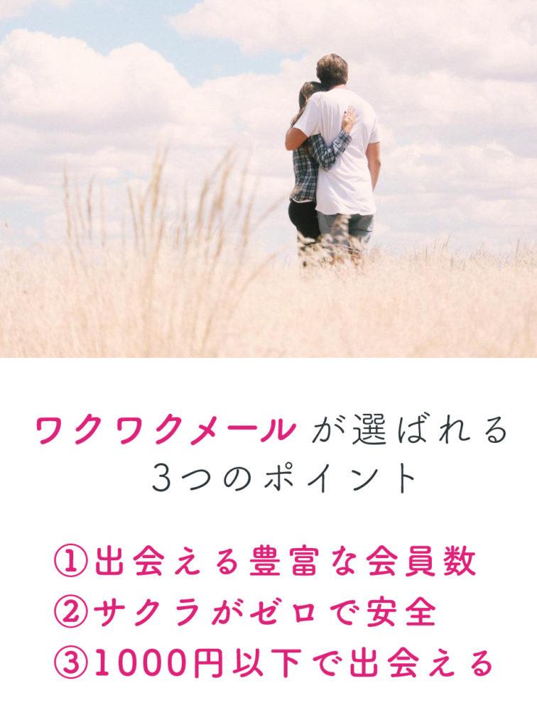 ワクワクメール口コミ評判