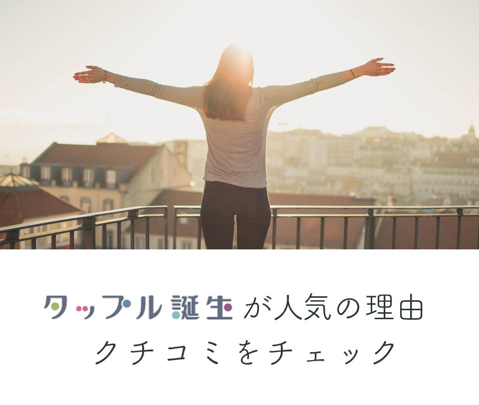 タップルの口コミ評判