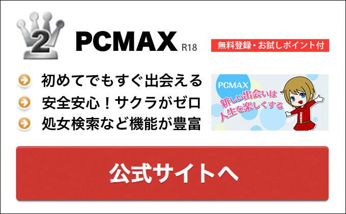 PCMAX出会い系