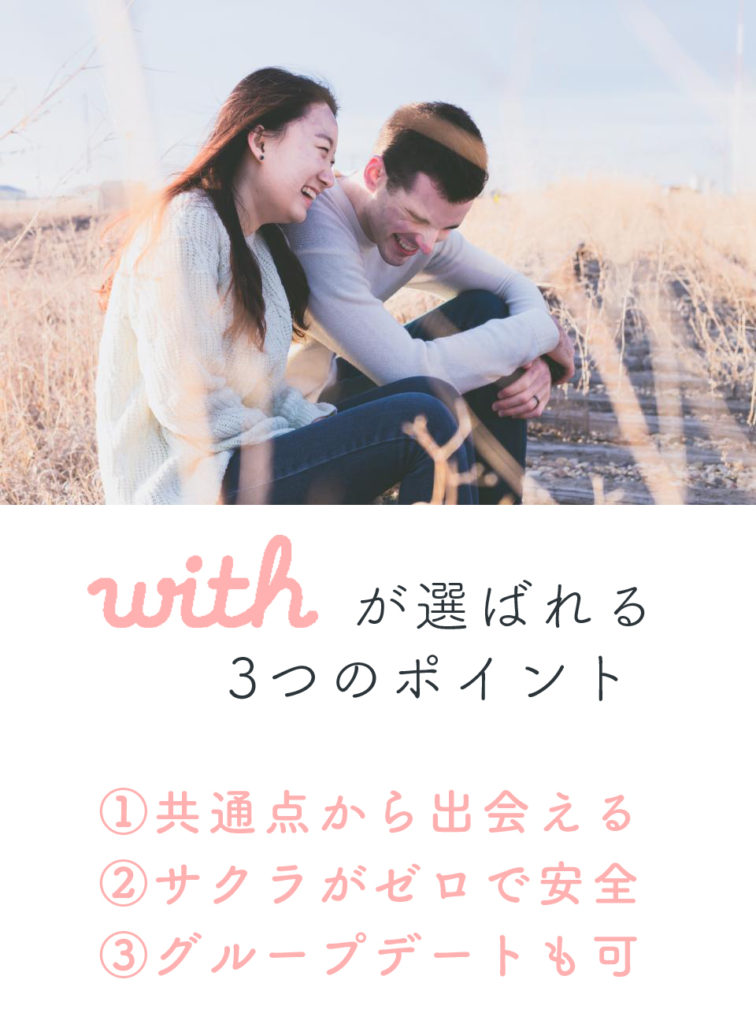 withの口コミ