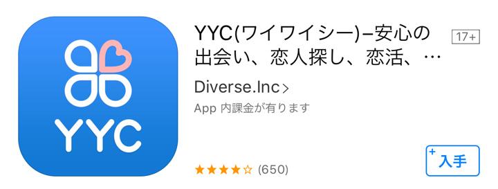 YYCワイワイシー