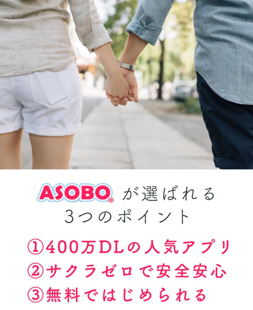 asobo口コミ