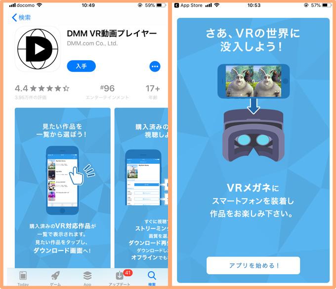 VR アダルト アプリ