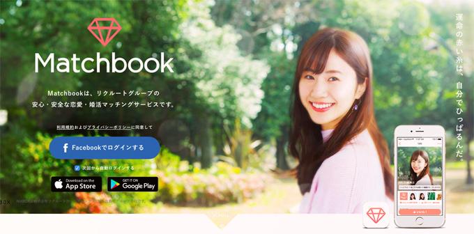 マッチブック 出会い系アプリ サイト