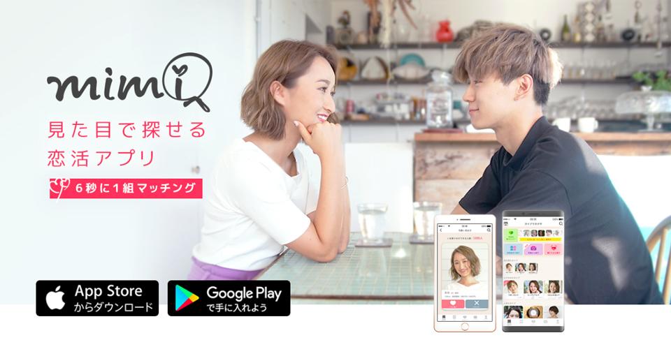 mimi ミミ 出会い系アプリ