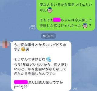 PCMAX 女子大生 デート