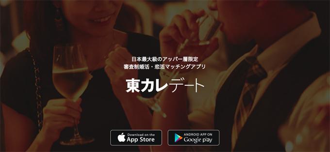 東カレデート 出会い系サイト アプリ