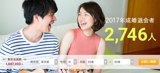 ユーブライド 婚活アプリ