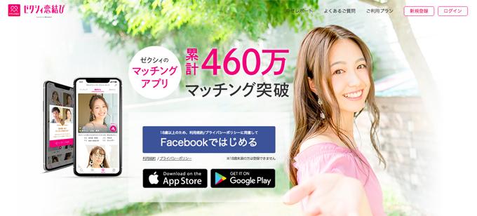 ゼクシィ恋結び 出会い系アプリ