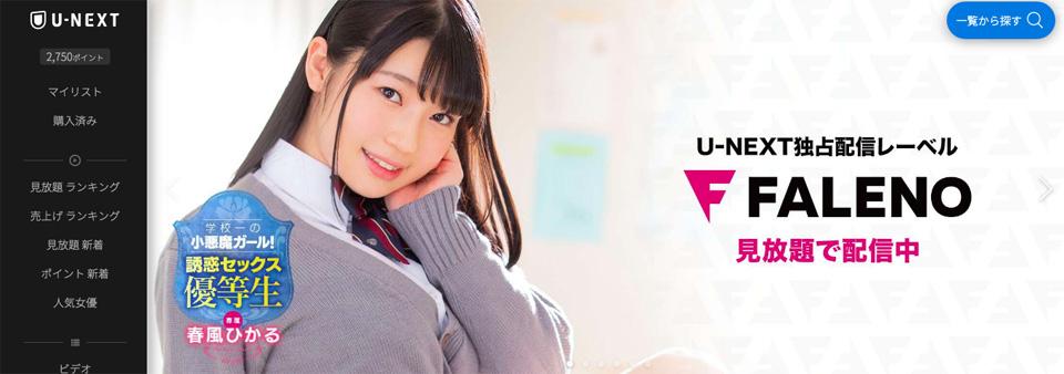 U-NEXT エロ動画
