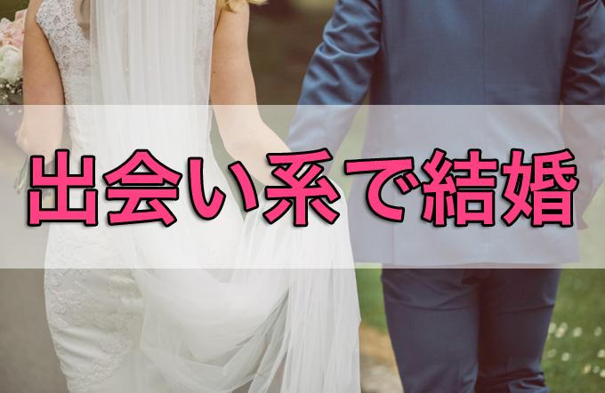 出会い系 結婚
