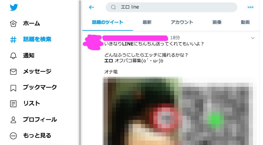 ツイッター エロ line