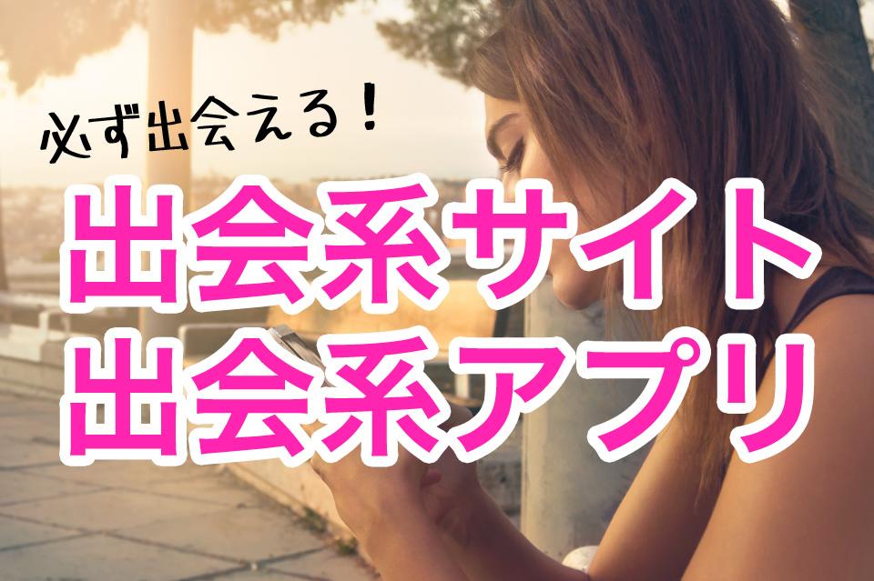 出会系 アプリ サイト