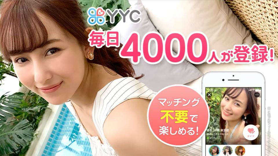 セックスアプリ yyc