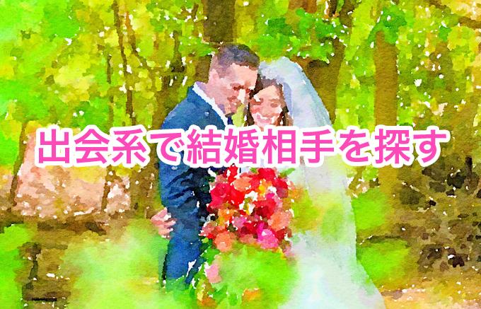 出会系 結婚